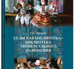 Книга Гузяль Эркаевой