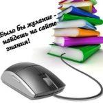 Библиотечные слоганы, девизы, факты, стихи
