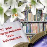 Лучшие цитаты и афоризмы о библиотеке, библиотекаре и её читателях