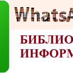 Как библиотекари могут быть полезными через мессенджер WhatsApp